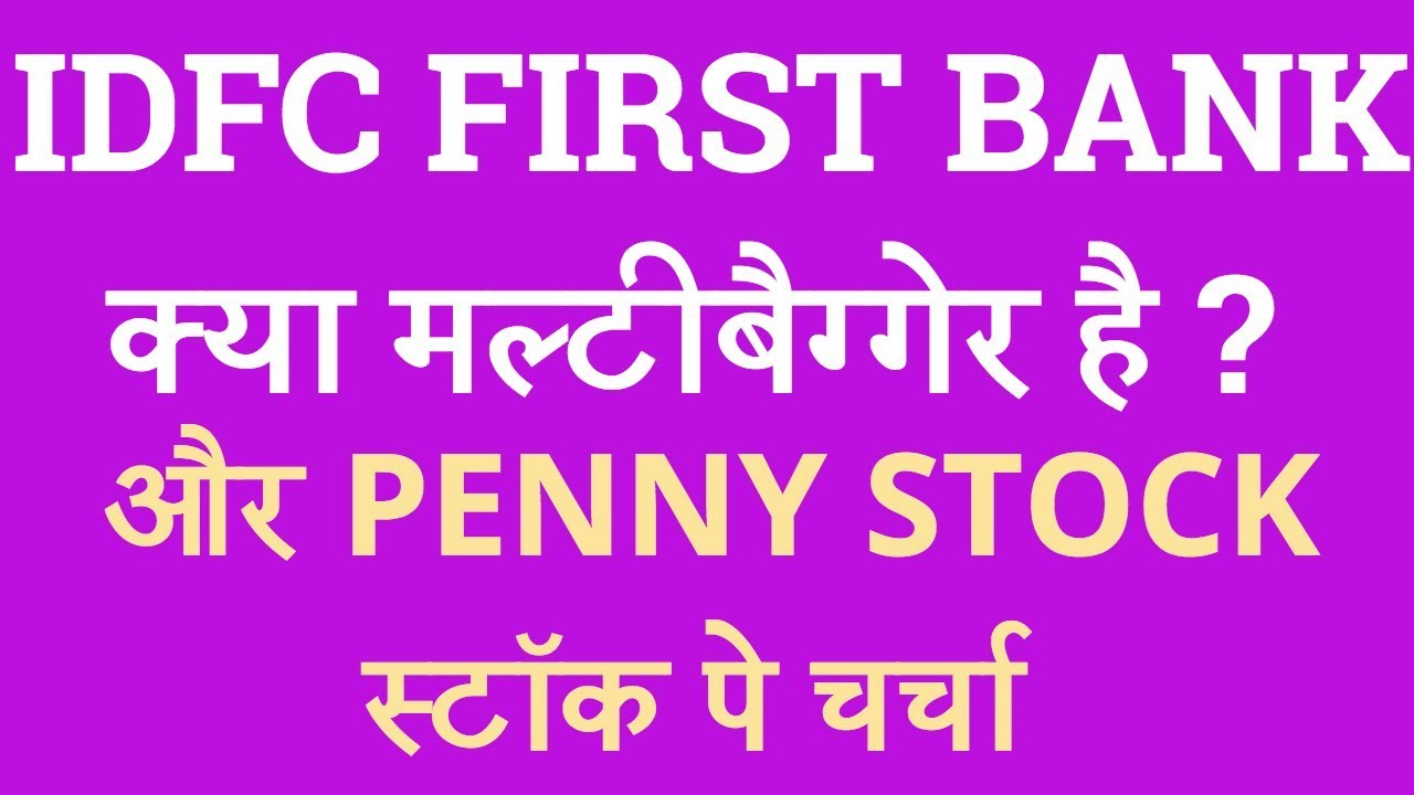 Idfc First Bank Share Multibagger | Penny Stock |  Stock market | Sensex Today | Nifty Today | Lts