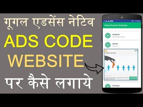 How to insert Google Adsense Native Ads code on Website? | Hindi