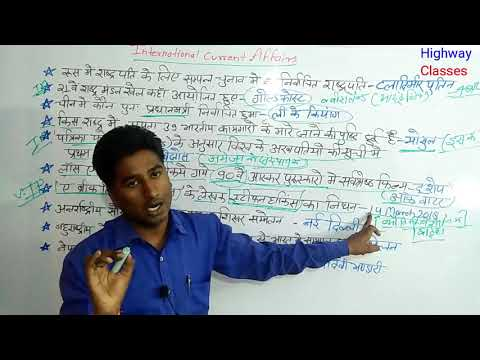 अन्तर्राष्ट्रीय current Affairs march 2018 for Competitive exam By Gaurav sir
