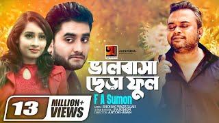 Valobashar Chera Ful | F A Sumon | Bangla Music Video 2017 | ☢ EXCLUSIVE ☢