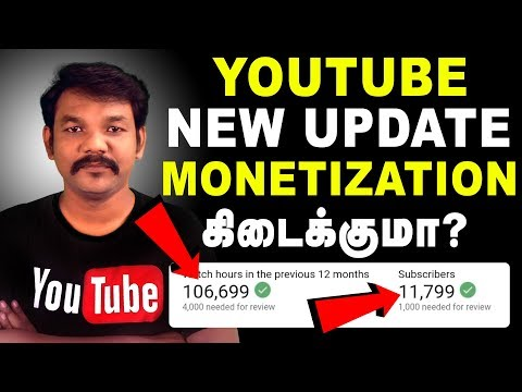 YouTube Channel Be Monetized? New Update April 2018 | Online Tamil