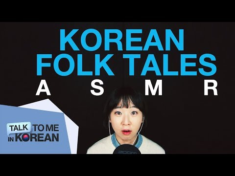 Korean Soft Spoken ASMR - 요술 맷돌 (The Magic Millstone)