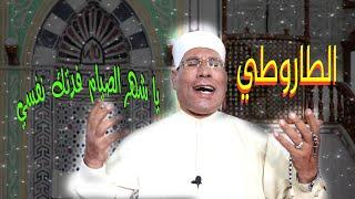 الطاروطي يودع شهر رمضان بطريقته الخاصة