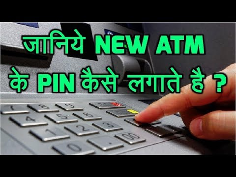 Sbi New ATM pin generation Process | SBI ATM pin generation through ATM card | Hindi