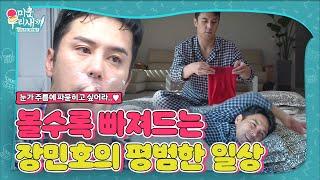 [선공개] '트로트계 BTS' 장민호, 별거 안해도 빠져드는 일상♥ (ft. 빨강 사랑)ㅣ미운 우리 새끼(Woori)ㅣSBS ENTER.