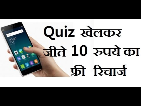 Play Online Quiz And Win Rs 10 Free Mobile Recharge