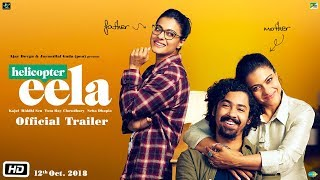 Helicopter Eela | Official Trailer | Kajol | Riddhi Sen | Pradeep Sarkar | Releasing 7th September