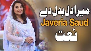 Mera Dill Badal Dy   Ehed e Ramzan   Javeria Saud   Ramzan 2019   Express Tv