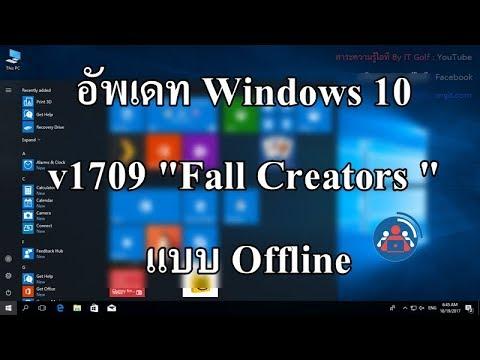 อัพเดท Windows 10 v1709 แบบ Offline