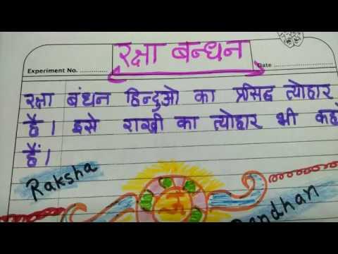Anuched lekhan on Raksha Bandhan  on education channel by ritashu