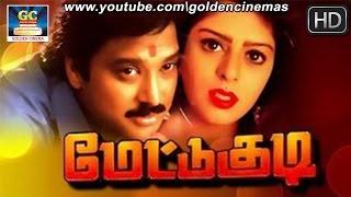 Anbulla Mannavane Full Song HD |  MettuKudi Movie HD | Goldencinema