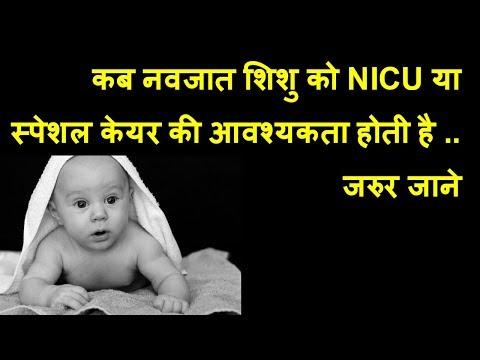 कब नवजात शिशु को NICU या स्पेशल केयर की आवश्यकता होती है/reason for keeping baby in NICU after birth