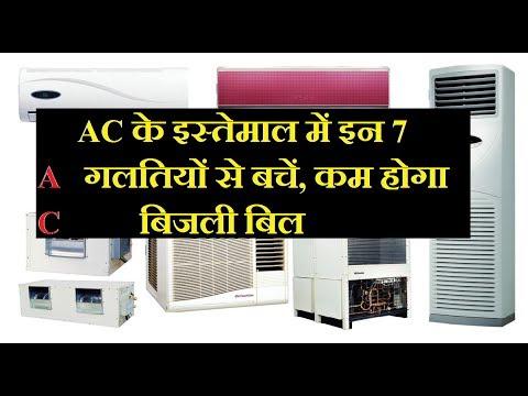 TIPS TO SAVE ELECTRICITY IN AC/ AC के इस्तेमाल में इन 7 गलतियों से बचें, कम होगा बिजली बिल