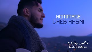 Zouhair Bahaoui - Cover Cheb Hasni - Matebkich & Madanit Netfar9o 2017 | زهير البهاوي - الشاب حسني