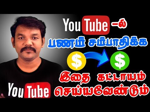 How to Monetize Youtube videos Yellow Doller Symbol to Green Doller Symbol