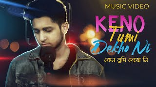 Keno Tumi Dekho Ni ( কেন তুমি দেখো নি )   Tawhid Afridi   Bangla Song 2018   Official Music Video