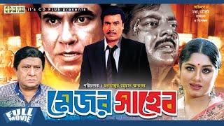 Major Shaheb - মেজর সাহেব l Razzak l Manna l Mousumi l Dipjol l Bangla Movie