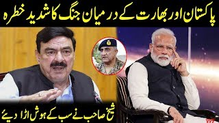 Sheikh Rasheed's Important Press Conference | 14 December 2019
