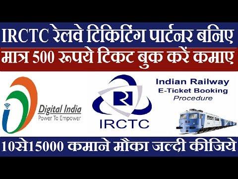 IRCTC रेलवे टिकिटिंग पार्टनर बनिए मात्र 500 रूपये और ग्राहक के लिए टिकट बुक कर कमाइए अच्छे से