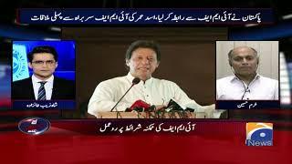 Kia Pakistan IMF Say Mulki Tareekh Ka Sab Say Bara Qarza Lega ?