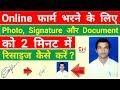 How To Reduce / Resize Photo Signature And Document For Online Application SSC, Railway, UPSC IGNOU