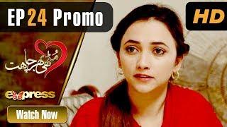 Pakistani Drama   Muthi Bhar Chahat - Episode 24 Promo   Express TV Dramas   Resham, Agha Ali, Usman