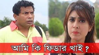 Ami Ki Feeder Khai | আমি কি ফিডার খাই ? |  Mosharraf Karim Funny Clip | Rtv Entertainment
