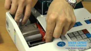 Замена чековой ленты в кассовом аппарате АМС-100К