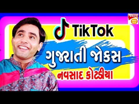 Xxx Mp4 ટીક ટોક ગુજરાતી જોક્સ Navsad Kotadiya Gujju Comedy Gujarati New Jokes On Tik Tok Latest Jokes 3gp Sex