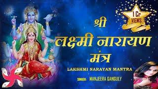श्री लक्ष्मी नारायण मंत्र   SHREE LAKSHMI NARAYAN MANTRA   108 TIMES