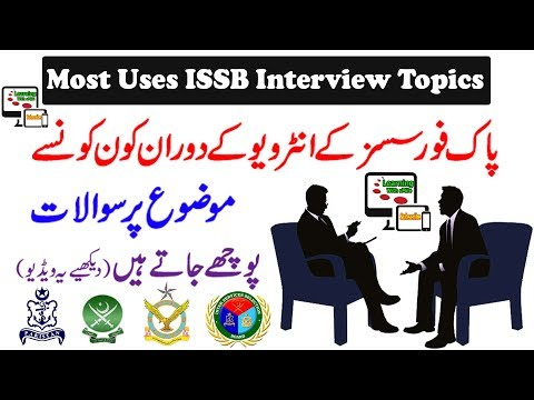 ISSB Interview Topics: Topic of Interview That's are Mostly Asked By Pak Forces Interviews In Urdu
