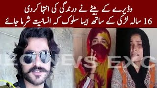 Shameful Act Of Son Of Wadera In Sindh