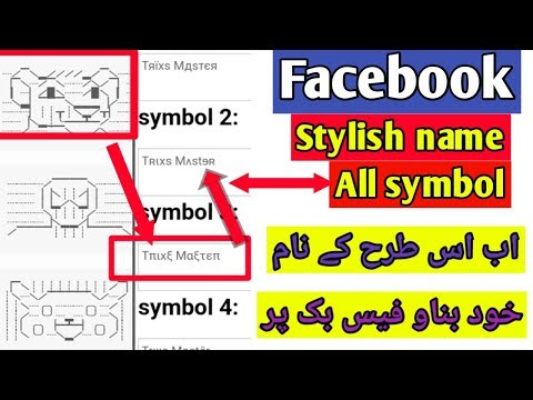 how to get Facebook symbol | create stylish name Facebook id