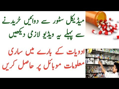 How to get Orignal information of Medicines on Mobile