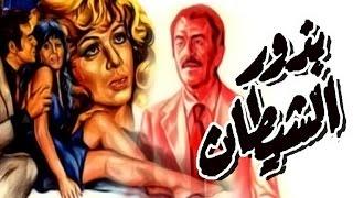 بذور الشيطان - Bezor El Shaytan