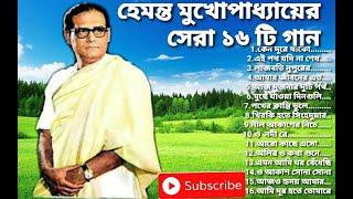 Best of Hemanta Mukhopadhyay song's//Hemanta Mukhopadhyay Bangla song's //Hemanta popular Banglagaan