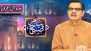 Payam e Subh With Aneeq Ahmed   22 August 2019   Dunya News
