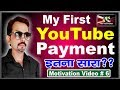 My 1st Youtube Payment (Motivation Video) # 6