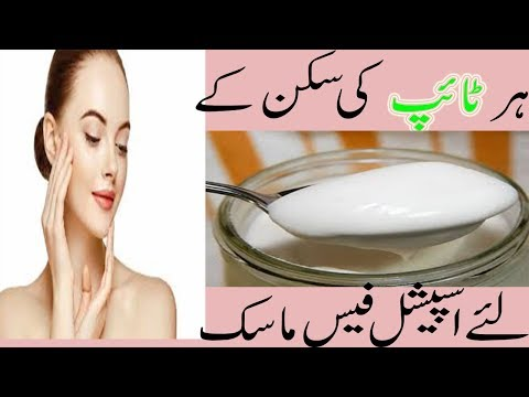 SKIN WHITENING FACE MASK//ALL TYPE SKIN FACE MASK//GET FAIR,GLOW  AND SPOTLESS SKIN