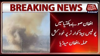 Download Suicide blast at Police Headquarters in Afghan province Paktia: Afghan Media Video