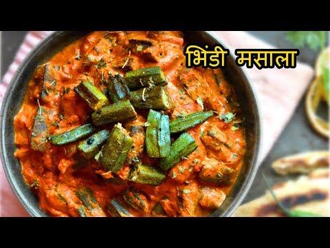ढाबा स्टाइल भिंडी  मसाला I Quick & Easy Bhindi Masala recipe in hindi