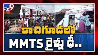 Hyderabad : Kachiguda లో MMTS రైళ్ల ఢీ - TV9