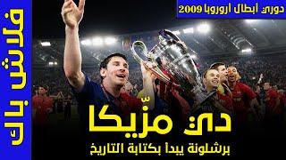 فلاش باك دوري الابطال 2009 | أولى صفحات كتاب جوارديولا مع برشلونة | برشلونة يقنع يمتع ويفوز