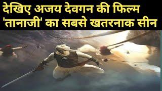Tanaji movie trailer | Latest Bollywood news in hindi | Ajay devgan | Saif ali khan | tanaji movie
