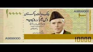 Pakistan New Currency in 2017
