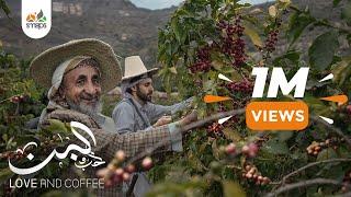 Love and Coffee video clip  - Ahmed Saif | فيديو كليب الحب والبن  - احمد سيف
