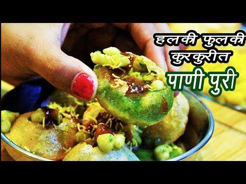 पाणी पुरी ची पुरी | Puri for Pani Puri | How to make Golgappa Puri | MadhurasRecipe | Ep - 309