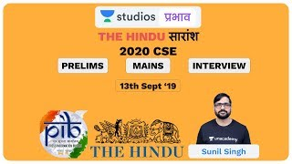 13th Sept - Daily Current Affairs - The Hindu Summary & PIB - CSE Pre Mains Interview I Sunil Singh