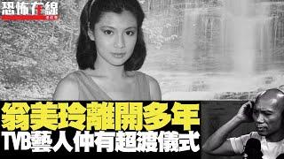 TVB翁美玲離開多年TVB電視城藝人仲有超渡儀式!冤魂帶你拆解多宗疑點!(恐怖在線第1709集重溫)