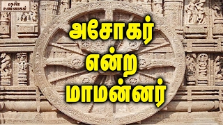 Download King Ashoka's history || அசோகர் என்ற மாமன்னர் || கசிய உண்மைகள் Video